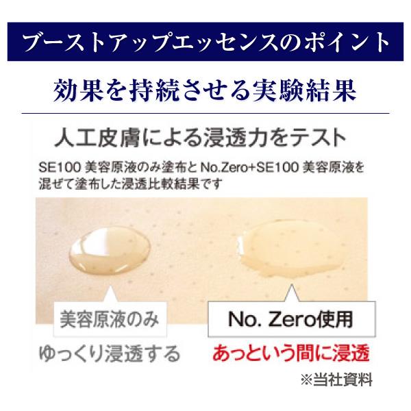 SE100スーパーエッセンス<No.Zero>60mLブーストアップエッセンス