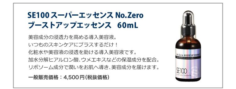 SE100スーパーエッセンスNo.Zero ブーストアップエッセンス60mL