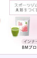 BMプロテイン抹茶